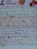 公開系日記☆