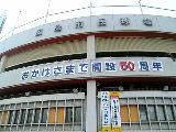 広島市民球場☆